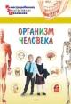 Организм человека. Иллюстрированная энциклопедия школьника